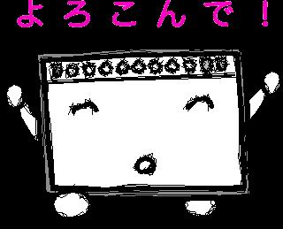 アニメスタンプ03