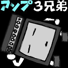 アニメスタンプ_アンプ3兄弟