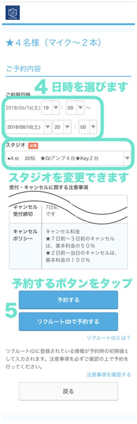Web予約ガイド画像.005