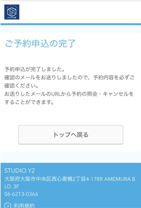 Web予約ガイド画像.008