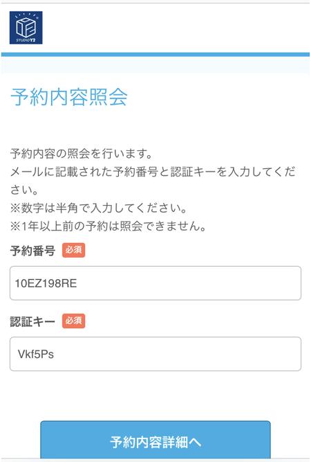 Web予約ガイド画像.010