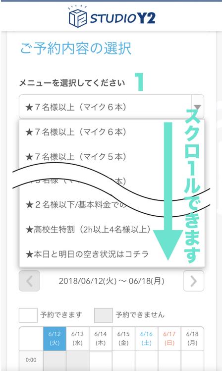 Web予約ガイド画像.002