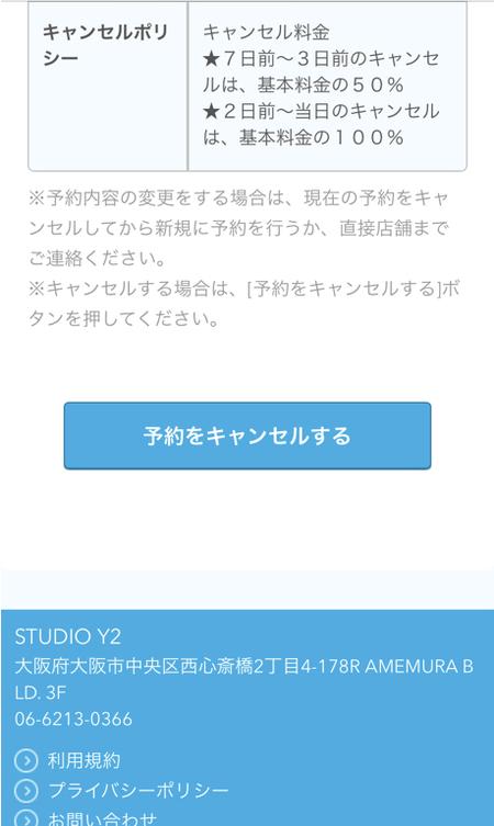 Web予約ガイド画像.011