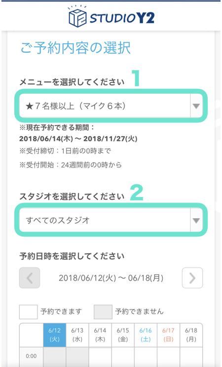 Web予約ガイド画像.001
