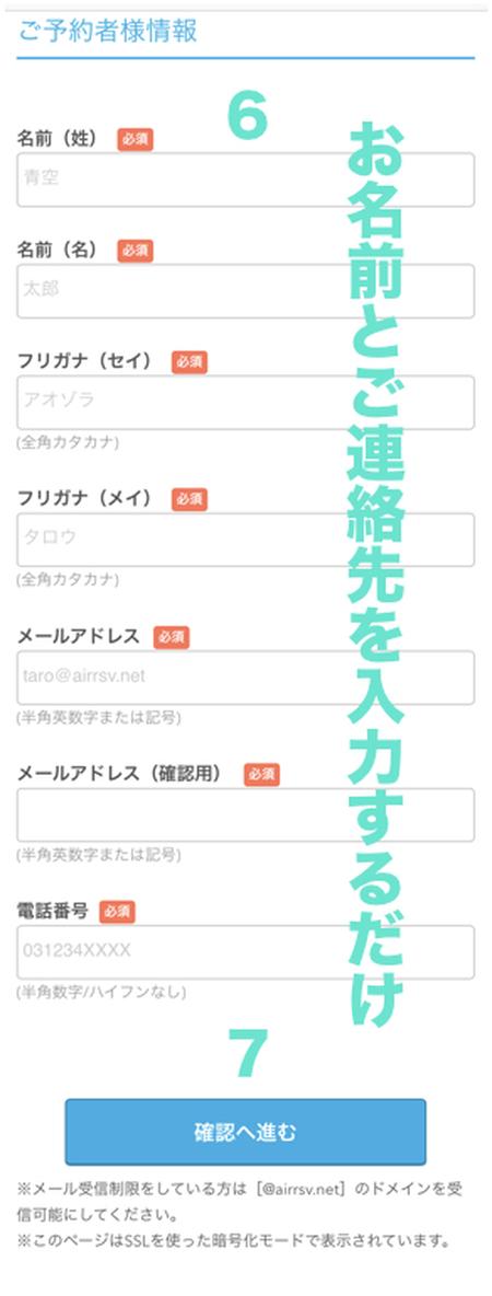 Web予約ガイド画像.006
