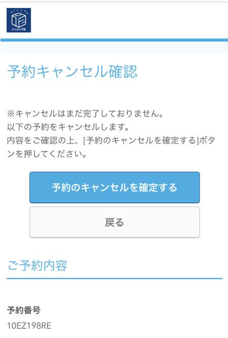 Web予約ガイド画像.012