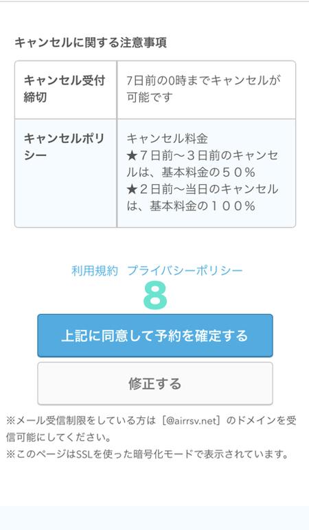 Web予約ガイド画像.007