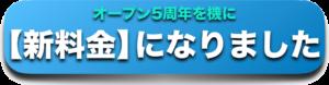 2019.3.新料金ローンチattentionバナー